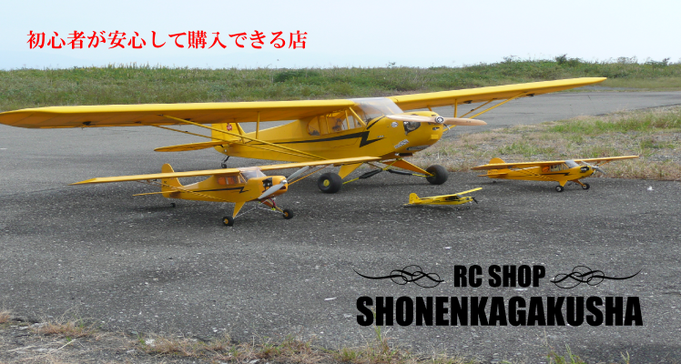 少年科学社(静岡市) ラジコンヘリコプター、ラジコン飛行機初心者のためのラジコンショップ